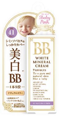画像: ベビーピンク ホワイトBBクリーム 価格:1,200円 出版社/メーカー:バイソン 発売日:2014/3/01 タイプ:BBクリーム UVカット:SPF41/PA++