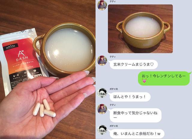 画像: 【2日目】定着サプリ&玄米クリーム