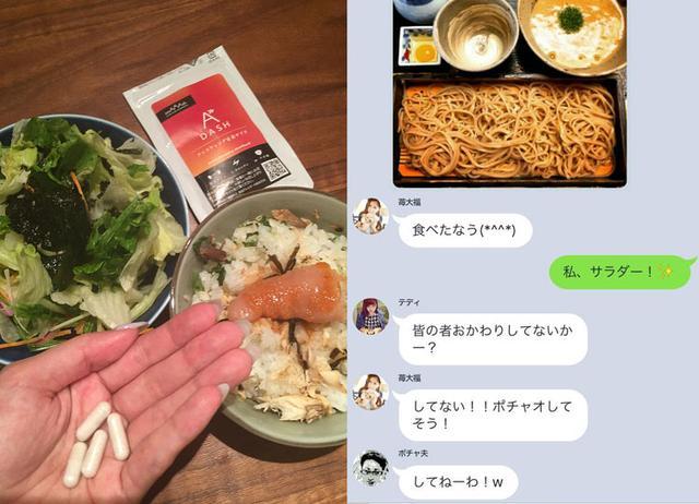 画像: 【3日目】定着サプリ&ヘルシーな食事