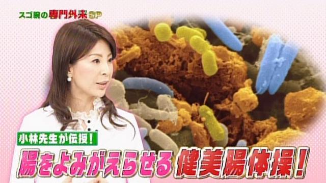 画像: 腸内フローラのバランスを整える方法って?