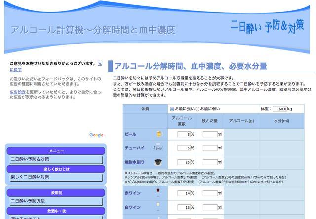 画像: アルコール計算機~分解時間と血中濃度 hangover.hajime123.net