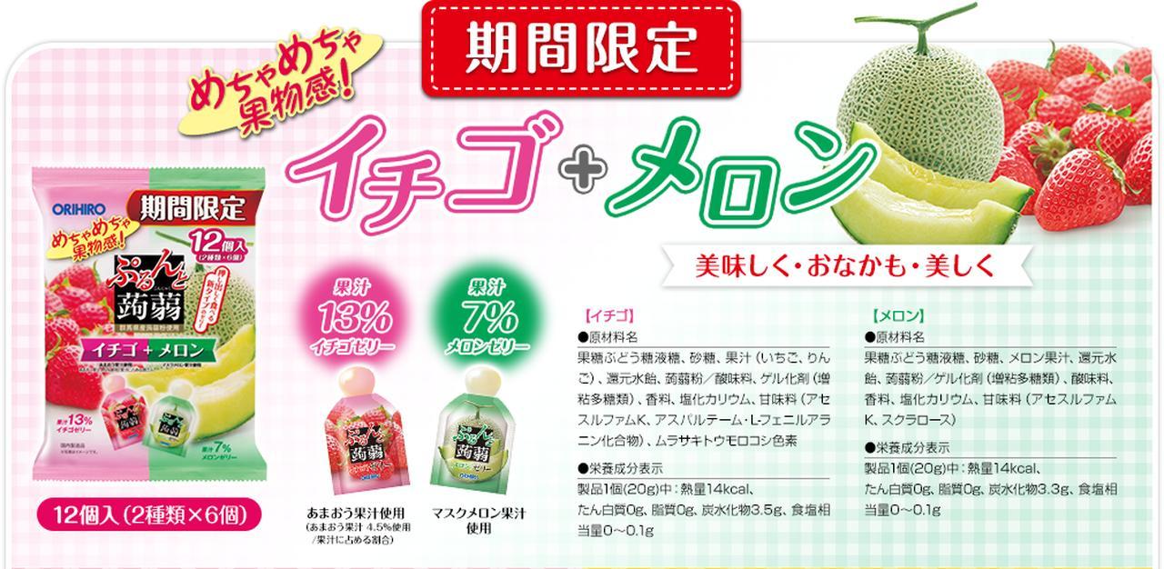 画像: ぷるんと蒟蒻ゼリー | ORIHIRO - 健康食品