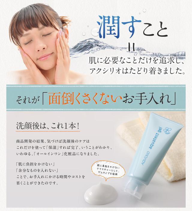 画像: しみ、しわをつくり、美白を奪うのは乾燥肌だった!「潤うだけの化粧品」