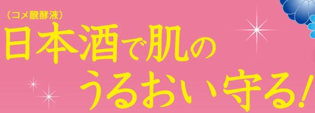 画像: 日本の化粧水シリーズ
