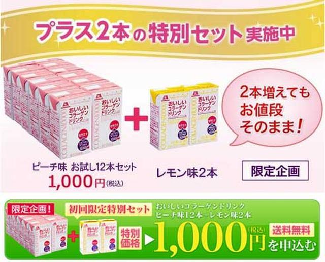 画像2: 【体験談】森永製菓のドリンクがほうれい線に効果抜群だった!?