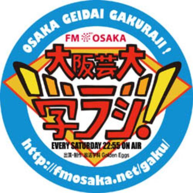 画像: 学ラジPodcast VOL.006
