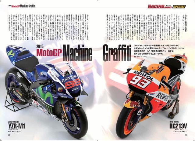 画像2: <WGP> MotoGP 2016年が始まります!