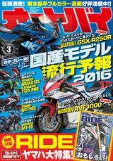 画像: オートバイ 2016年 3月号 ■販売価格(税込): 980 円 ■発売日 : 2016年 2月 1日