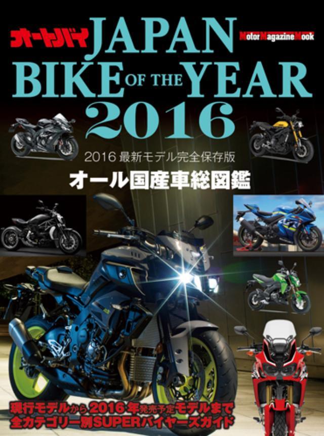 画像: JAPAN BIKE OF THE YEAR 2016 ■販売価格(税込): 1730 円