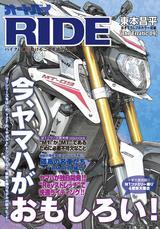 画像: 新登場の国産モデルを大特集!【オートバイ3月号】発売です!