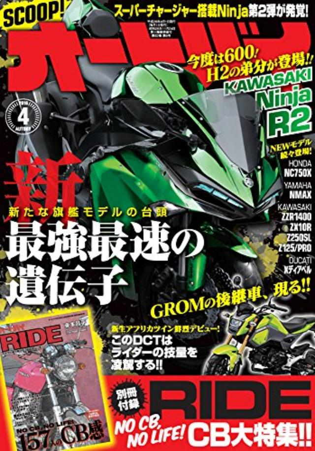 画像: オートバイ 2016年4月号 [雑誌] | 本 | Amazon.co.jp