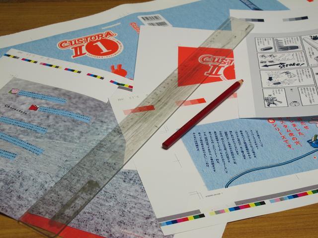 画像: ↑製作段階の1コマ、新刊のゲラ(校正刷り)です。 修正箇所がある場合は、この用紙に赤字を入れます。 時と場合によっては、入れまくる場合もあります。