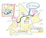 画像1: <寺崎愛のグロム修業>帰省ツーリング・北の国から2015 編 (その1)