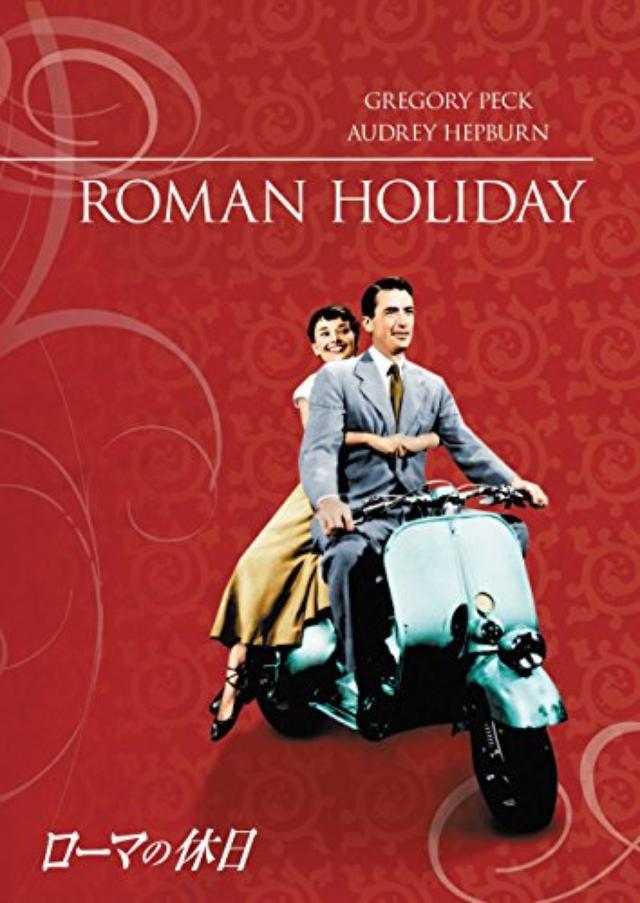 画像: Amazon.co.jp|ローマの休日 [DVD]DVD-オードリー・ヘプバーン, ウィリアム・ワイラー