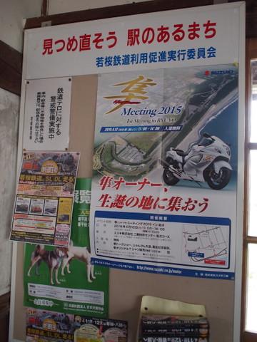 画像21: 45年ぶりのSL走行&隼駅に行ってきました! 【その1】(のん)