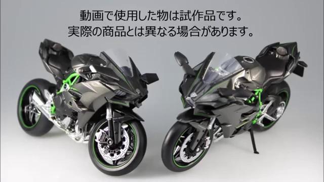 画像: 1/12完成品バイクシリーズ H2 H2R サンプル動画 youtu.be