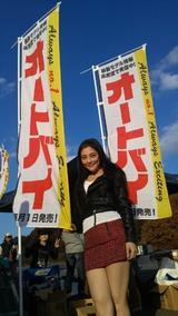 画像: 【9/6 イベント】起きたら茂木であおうね。(福山理子)