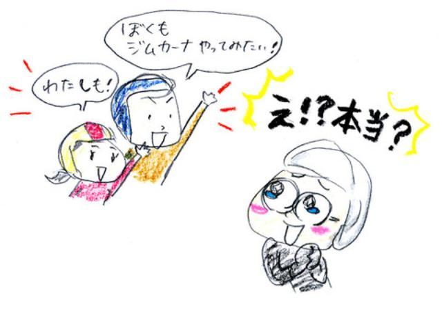 画像5: <GROM でジムカーナ>いざ! ポンポンまつり!(寺崎 愛) ※その1