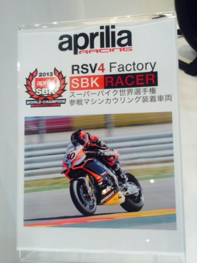"""画像11: 福山理子の""""いまさらモーターサイクルショー2014"""" (その14ヨーロッパ勢)"""