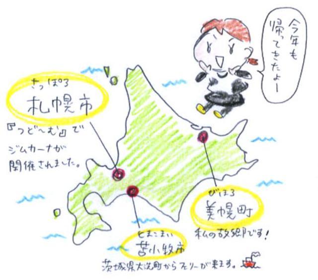 画像1: <寺崎愛のグロム修業>北海道ジムカーナ2015 編 (その1)