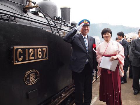 画像: 出発式典を終え、C12と石破大臣