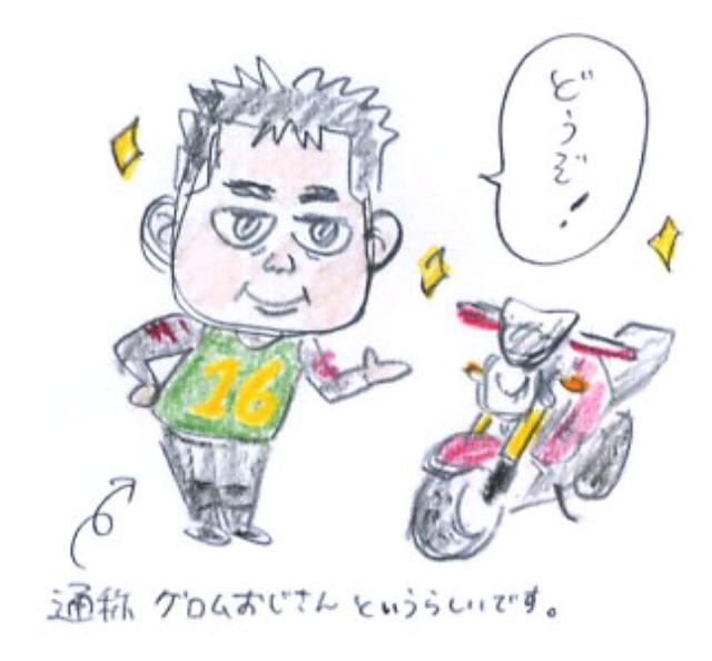 画像2: <寺崎愛のグロム修業>北海道ジムカーナ2015 編 (その1)