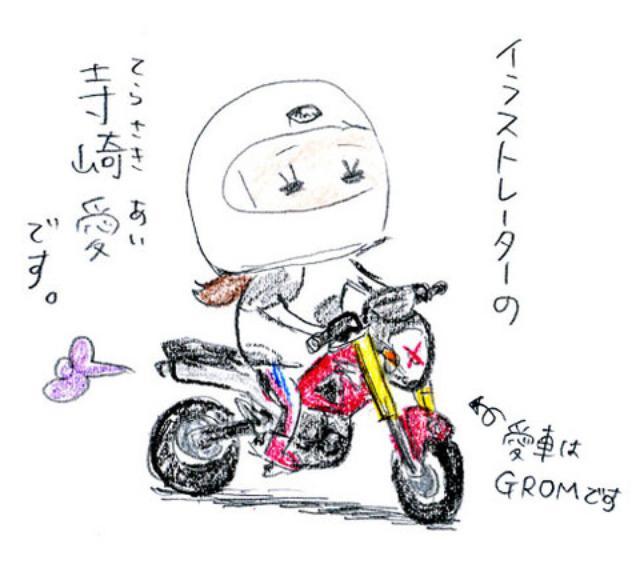 画像1: <GROM でジムカーナ>いざ! ポンポンまつり!(寺崎 愛) ※その1