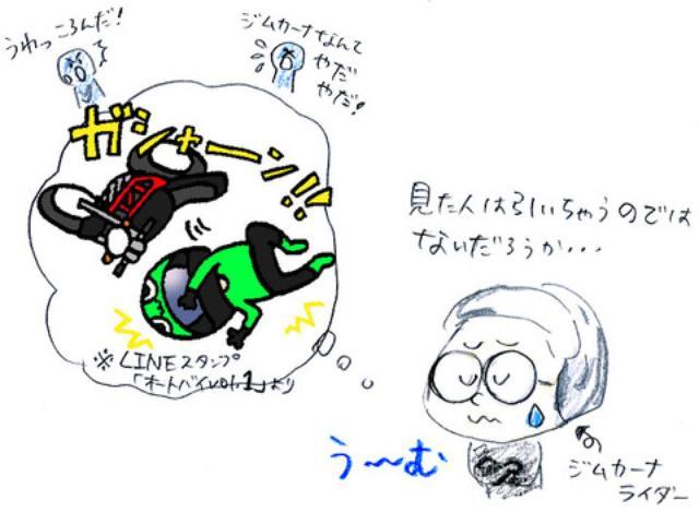 画像4: <GROM でジムカーナ>いざ! ポンポンまつり!(寺崎 愛) ※その1