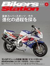 画像: 販売価格(税込): 1,000 円 バイカーズステーション 2016年 4月号 発売日 : 2016年 3月 1日