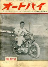 画像: オートバイ1954年1月号