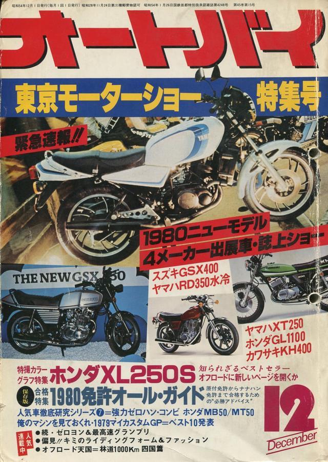 画像: オートバイ 1979年12月号