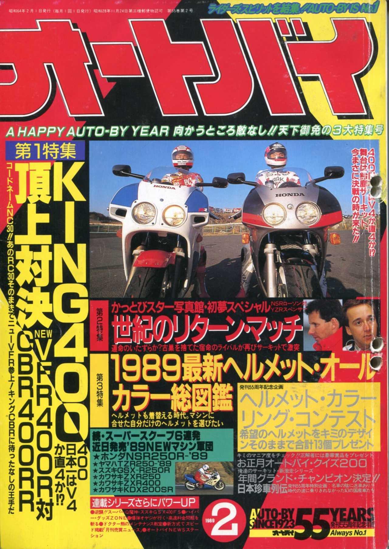 画像: オートバイ 1989年2月号
