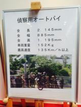 """画像9: 福山理子の""""いまさらモーターサイクルショー2014"""" (その13)"""