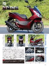 画像6: 「オートバイ 250&125cc購入ガイド2016」発売中です