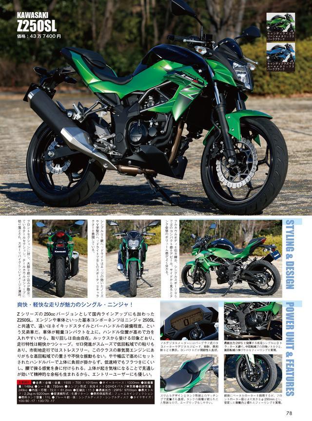 画像4: 「オートバイ 250&125cc購入ガイド2016」発売中です
