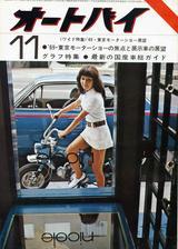 画像: オートバイ 1969年11月号