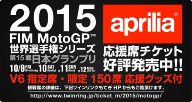 画像1: まだ買える! 日本グランプリのアプリリアの応援席チケット!