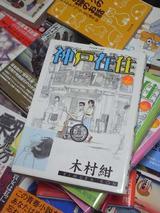 画像1: 【COMIC】そこにバイク愛を感じるかは読み手次第…