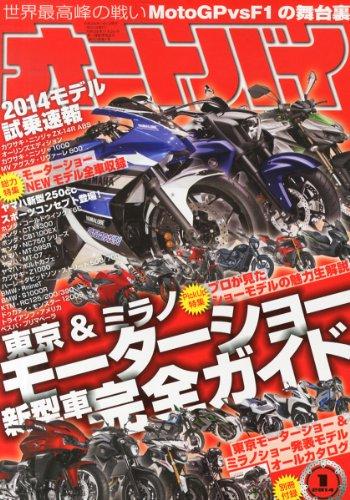 画像: オートバイ 2014年 01月号 [雑誌]   本   Amazon.co.jp