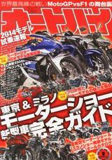 画像: オートバイ 2014年 01月号 [雑誌] | 本 | Amazon.co.jp
