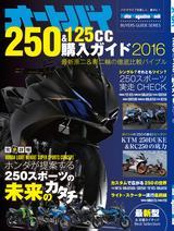 画像1: 「オートバイ 250&125cc購入ガイド2016」発売中です