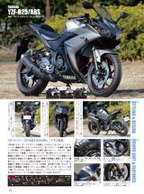 画像3: 「オートバイ 250&125cc購入ガイド2016」発売中です