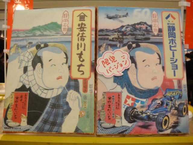 画像12: バイク関連もいっぱい! 今年も静岡ホビーショーに行ってきました