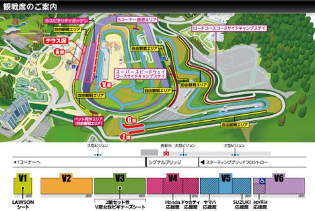 画像2: まだ買える! 日本グランプリのアプリリアの応援席チケット!