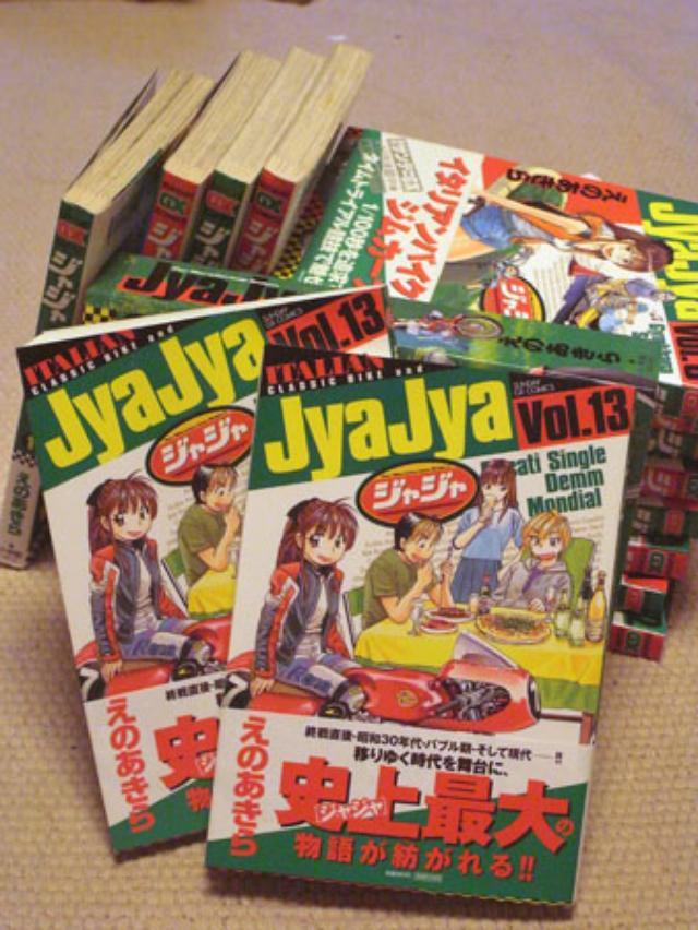 画像1: 【BOOK】最新13巻発売中! えのあきら「ジャジャ」はバイク愛の固まり!