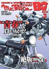 画像: 販売価格(税込): 530 円 ミスター・バイク バイヤーズガイド 2016年 3月号 発売日 : 2016年 2月13日