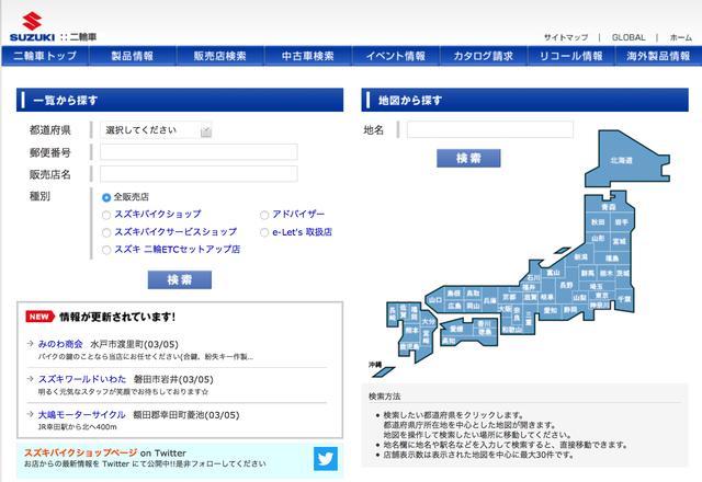 画像: www2.suzuki.co.jp