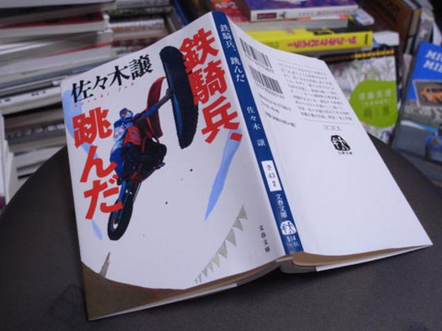 画像: 「鉄騎兵、跳んだ」 (佐々木譲・著 文春文庫)