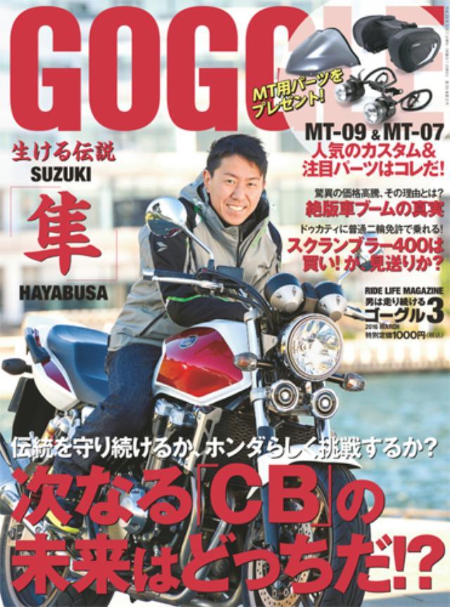 画像: 販売価格(税込): 1,000 円 ゴーグル 2016年 3月号 発売日 : 2016年 1月23日