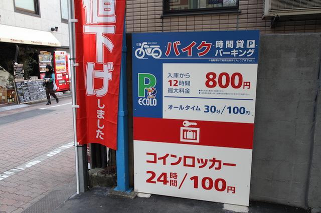 画像3: 渋谷駅から徒歩数分のバイク駐車場